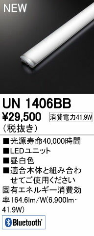 オーデリック ベースライト 【UN 1406BB】 店舗・施設用照明 テクニカルライト 【UN1406BB】 [新品]