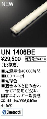 オーデリック ベースライト 【UN 1406BE】 店舗・施設用照明 テクニカルライト 【UN1406BE】 [新品]
