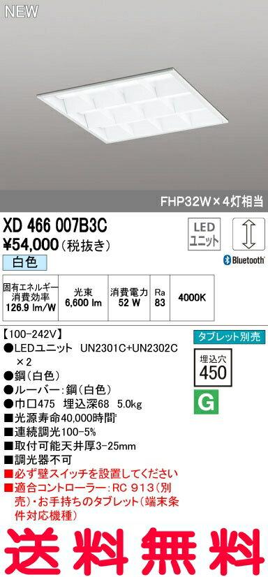 オーデリック ベースライト 【XD 466 007B3C】 店舗・施設用照明 テクニカルライト 【XD466007B3C】 [新品]