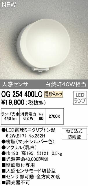 オーデリック エクステリアライト ポーチライト 【OG 254 400LC】OG254400LC
