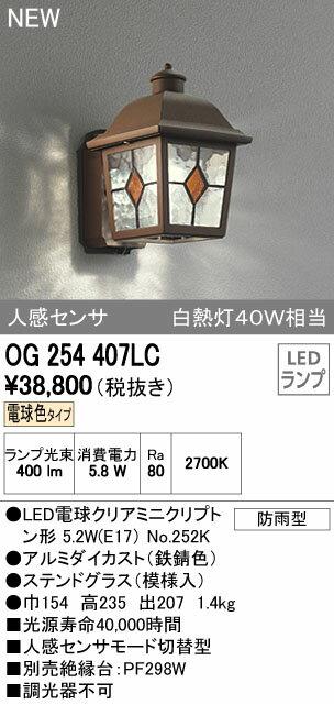 オーデリック エクステリアライト 【OG 254 407LC】【OG254407LC】