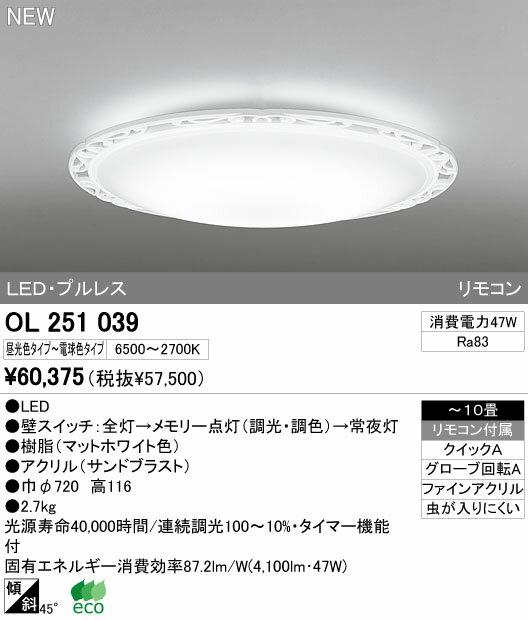 オーデリック インテリアライト シーリグライト 【OL 251 039】 OL251039