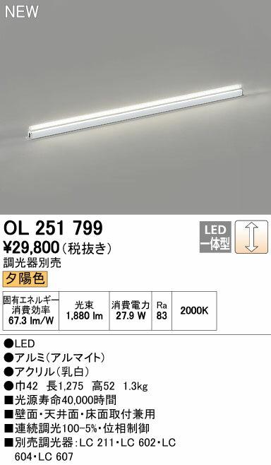 オーデリック ベースライト 【OL 251 799】【OL251799】