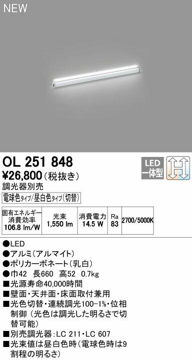 オーデリック ベースライト 【OL 251 848】【OL251848】
