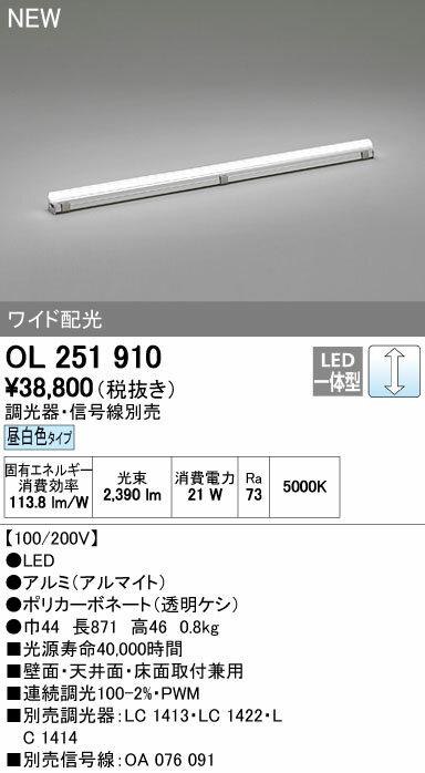 オーデリック ベースライト 【OL 251 910】【OL251910】