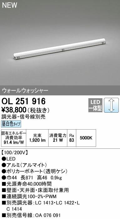 オーデリック ベースライト 【OL 251 916】【OL251916】