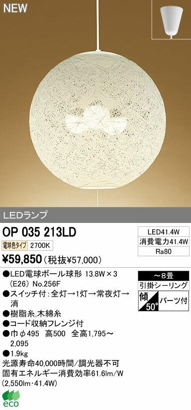 オーデリック インテリアライト 和風照明 【OP 035 213LD】 OP035213LD