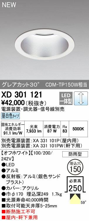 オーデリック ダウンライト 【XD 301 121】【XD301121】 【沖縄・北海道・離島は送料別途】