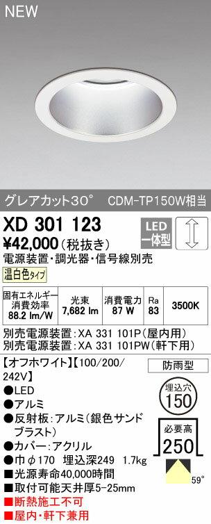 オーデリック ダウンライト 【XD 301 123】【XD301123】 【沖縄・北海道・離島は送料別途】