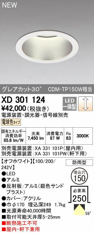 オーデリック ダウンライト 【XD 301 124】【XD301124】 【沖縄・北海道・離島は送料別途】