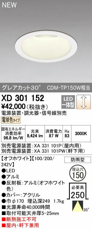 オーデリック ダウンライト 【XD 301 152】【XD301152】 【沖縄・北海道・離島は送料別途】
