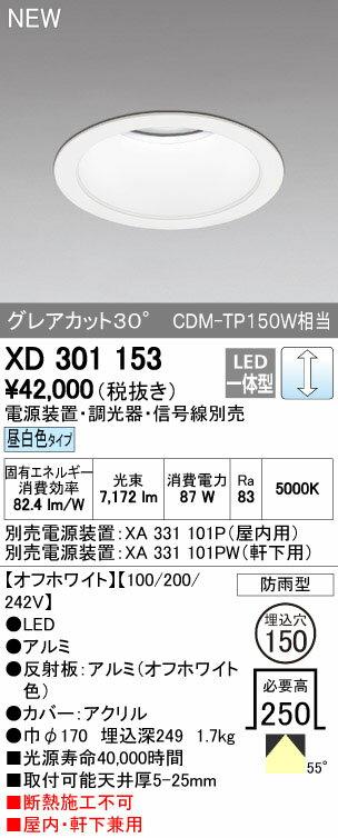 オーデリック ダウンライト 【XD 301 153】【XD301153】 【沖縄・北海道・離島は送料別途】