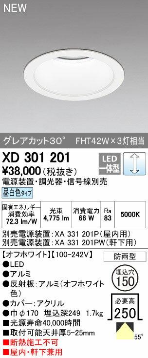 オーデリック ダウンライト 【XD 301 201】【XD301201】 【沖縄・北海道・離島は送料別途】