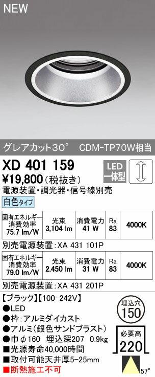 オーデリック ダウンライト 【XD 401 159】【XD401159】 【沖縄・北海道・離島は送料別途】