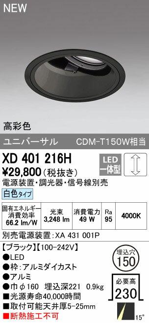 オーデリック ダウンライト 【XD 401 216H】【XD401216H】 【沖縄・北海道・離島は送料別途】