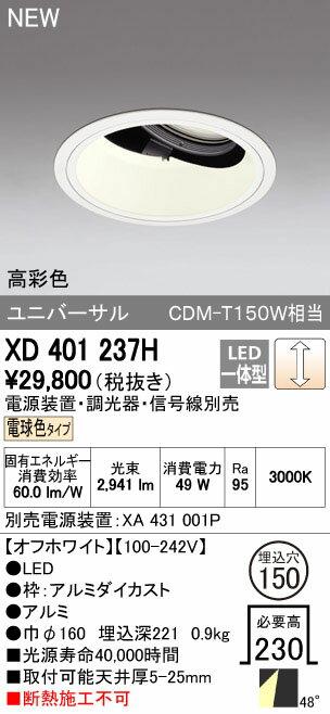 オーデリック ダウンライト 【XD 401 237H】【XD401237H】 【沖縄・北海道・離島は送料別途】