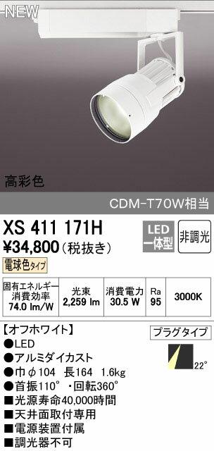オーデリック スポットライト 【XS 411 171H】【XS411171H】 【沖縄・北海道・離島は送料別途】