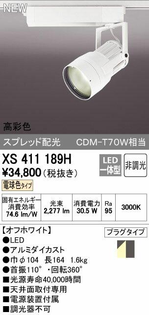 オーデリック スポットライト 【XS 411 189H】【XS411189H】 【沖縄・北海道・離島は送料別途】