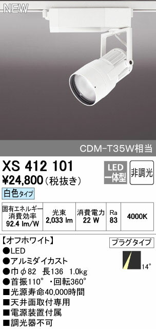 オーデリック スポットライト 【XS 412 101】【XS412101】 【沖縄・北海道・離島は送料別途】