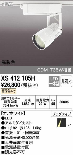 オーデリック スポットライト 【XS 412 105H】【XS412105H】 【沖縄・北海道・離島は送料別途】