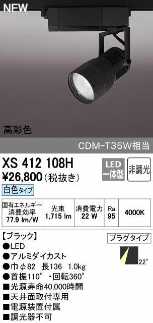 オーデリック スポットライト 【XS 412 108H】【XS412108H】 【沖縄・北海道・離島は送料別途】