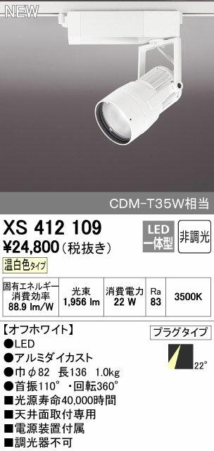 オーデリック スポットライト 【XS 412 109】【XS412109】 【沖縄・北海道・離島は送料別途】