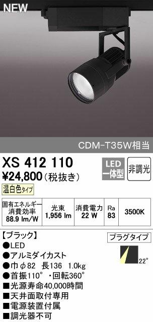 オーデリック スポットライト 【XS 412 110】【XS412110】 【沖縄・北海道・離島は送料別途】