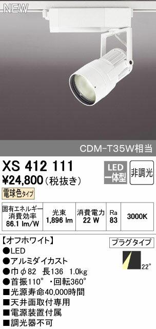 オーデリック スポットライト 【XS 412 111】【XS412111】 【沖縄・北海道・離島は送料別途】