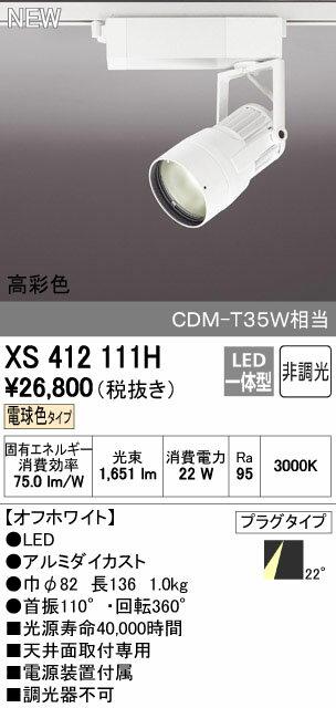 オーデリック スポットライト 【XS 412 111H】【XS412111H】 【沖縄・北海道・離島は送料別途】