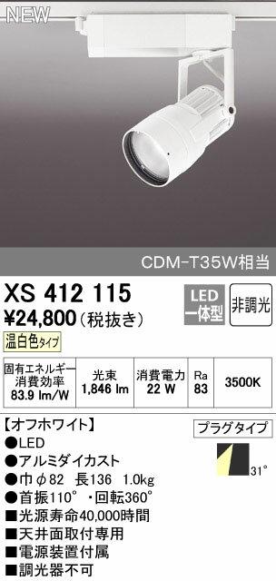 オーデリック スポットライト 【XS 412 115】【XS412115】 【沖縄・北海道・離島は送料別途】