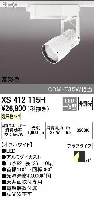 オーデリック スポットライト 【XS 412 115H】【XS412115H】 【沖縄・北海道・離島は送料別途】