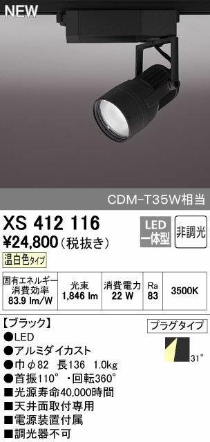 オーデリック スポットライト 【XS 412 116】【XS412116】 【沖縄・北海道・離島は送料別途】