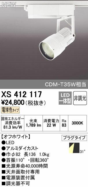 オーデリック スポットライト 【XS 412 117】【XS412117】 【沖縄・北海道・離島は送料別途】