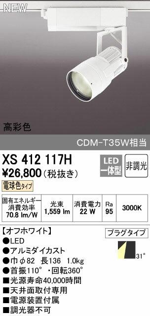 オーデリック スポットライト 【XS 412 117H】【XS412117H】 【沖縄・北海道・離島は送料別途】