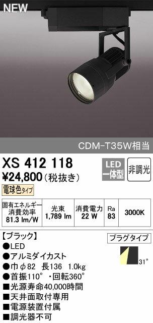 オーデリック スポットライト 【XS 412 118】【XS412118】 【沖縄・北海道・離島は送料別途】