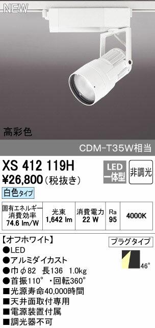 オーデリック スポットライト 【XS 412 119H】【XS412119H】 【沖縄・北海道・離島は送料別途】