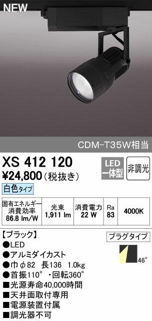 オーデリック スポットライト 【XS 412 120】【XS412120】 【沖縄・北海道・離島は送料別途】