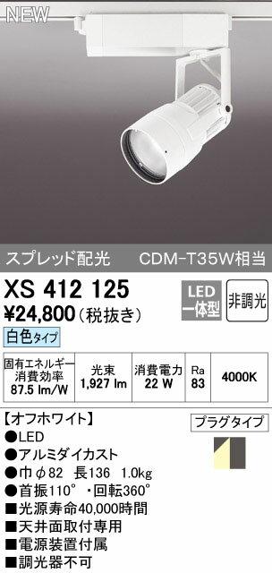 オーデリック スポットライト 【XS 412 125】【XS412125】 【沖縄・北海道・離島は送料別途】