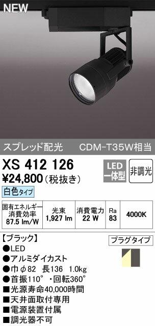 オーデリック スポットライト 【XS 412 126】【XS412126】 【沖縄・北海道・離島は送料別途】