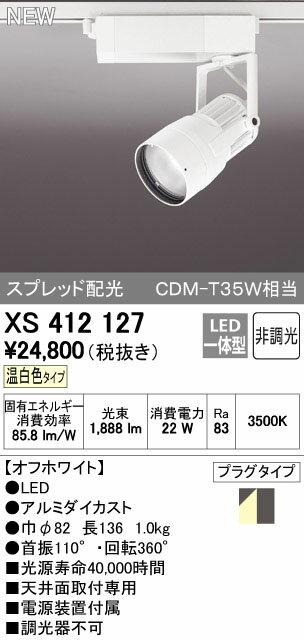 オーデリック スポットライト 【XS 412 127】【XS412127】 【沖縄・北海道・離島は送料別途】
