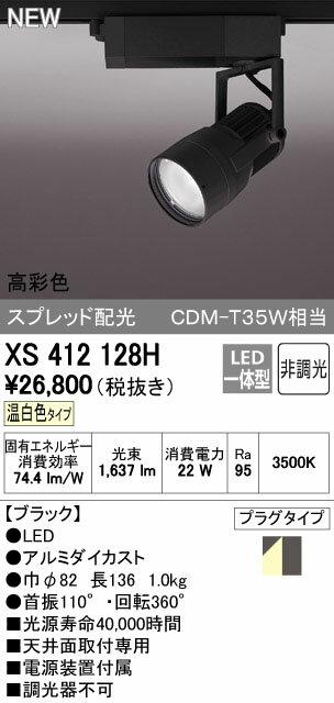 オーデリック スポットライト 【XS 412 128H】【XS412128H】 【沖縄・北海道・離島は送料別途】