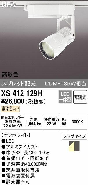 オーデリック スポットライト 【XS 412 129H】【XS412129H】 【沖縄・北海道・離島は送料別途】