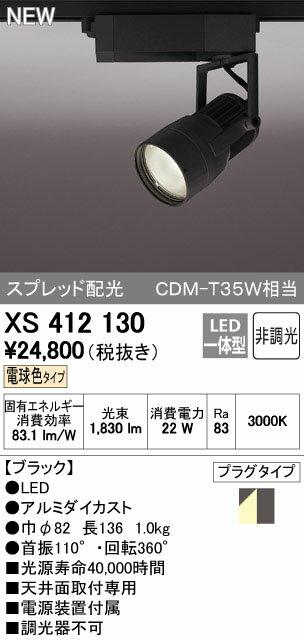オーデリック スポットライト 【XS 412 130】【XS412130】 【沖縄・北海道・離島は送料別途】