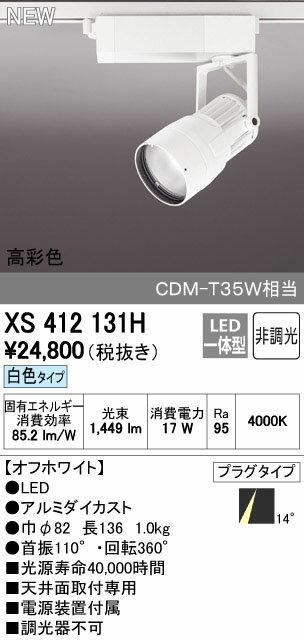 オーデリック スポットライト 【XS 412 131H】【XS412131H】 【沖縄・北海道・離島は送料別途】