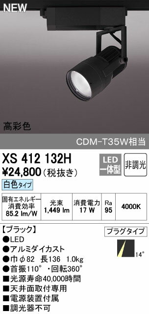 オーデリック スポットライト 【XS 412 132H】【XS412132H】 【沖縄・北海道・離島は送料別途】
