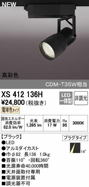 オーデリック スポットライト 【XS 412 136H】【XS412136H】 【沖縄・北海道・離島は送料別途】