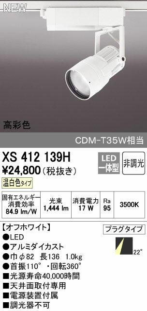 オーデリック スポットライト 【XS 412 139H】【XS412139H】 【沖縄・北海道・離島は送料別途】