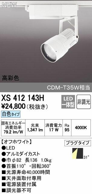 オーデリック スポットライト 【XS 412 143H】【XS412143H】 【沖縄・北海道・離島は送料別途】