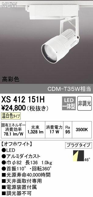オーデリック スポットライト 【XS 412 151H】【XS412151H】 【沖縄・北海道・離島は送料別途】