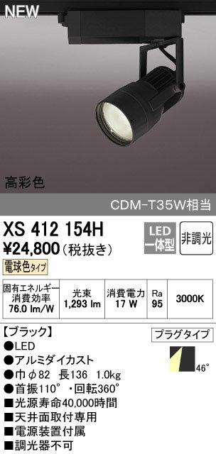 オーデリック スポットライト 【XS 412 154H】【XS412154H】 【沖縄・北海道・離島は送料別途】
